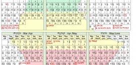 ethiopian calendar 2012-image